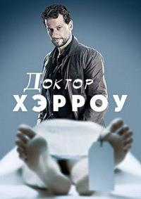 Доктор Хэрроу (Харроу) (1 сезон: 1-10 серии из 10) / Harrow / 2018 (2-DVD-Mpeg4)