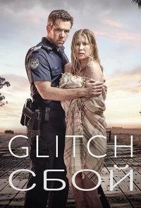 Сбой (2 сезон: 1-6 серии из 6) / Glitch / 2017  (DVD-Mpeg4)